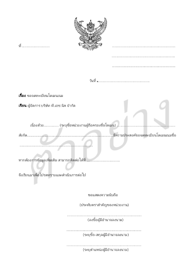 Sample documents for registering .ac.th หรือ .ศึกษา.ไทย -  Copy of authorized letter of college/school establishment