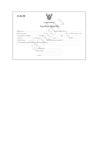 Sample documents for registering .co.th or  .ธุรกิจ.ไทย -  Case 1. Domain naming from company name- Por-por20 (VAT Registration)