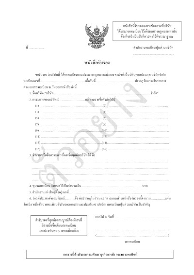 Sample documents for registering .co.th or  .ธุรกิจ.ไทย -  Case 1. Domain naming from company name -A business license/Affidavit