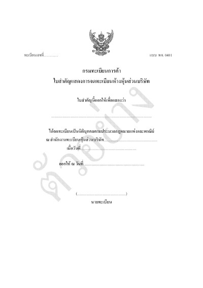 Sample documents for registering .co.th or  .ธุรกิจ.ไทย -  Case 1. Domain naming from company name-Thor-kor0401 or Por-kor0401