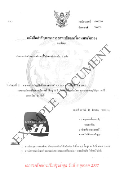 Sample documents for registering .co.th หรือ .ธุรกิจ.ไทย -  Domain naming from Trademark - A certifcate of certifcation mark registration