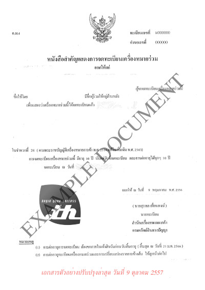 Sample documents for registering .co.th หรือ .ธุรกิจ.ไทย -  Domain naming from Trademark - A certifcate of collective mark registration
