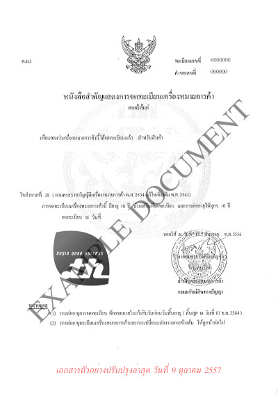 Sample documents for registering .co.th หรือ .ธุรกิจ.ไทย -  Domain naming from Trademark - A certifcate of trade mark registration