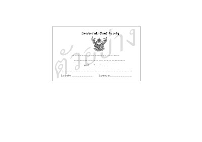 Sample documents for registering .in.th or  .ไทย - Case 2. Individual person - An official government card