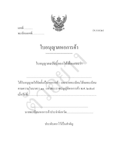 Sample documents for registering .or.th or .องค์กร.ไทย - Copy of authorized letter of organizations establishment