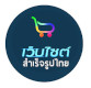 เว็บไซต์สำเร็จรูปไทย.com Shopping cart ecommerce services for online stores,open your online store Get started now!