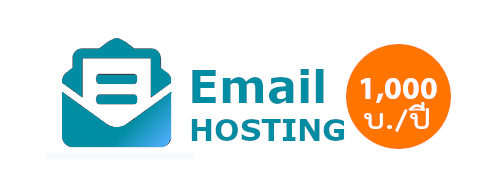email hosting thai