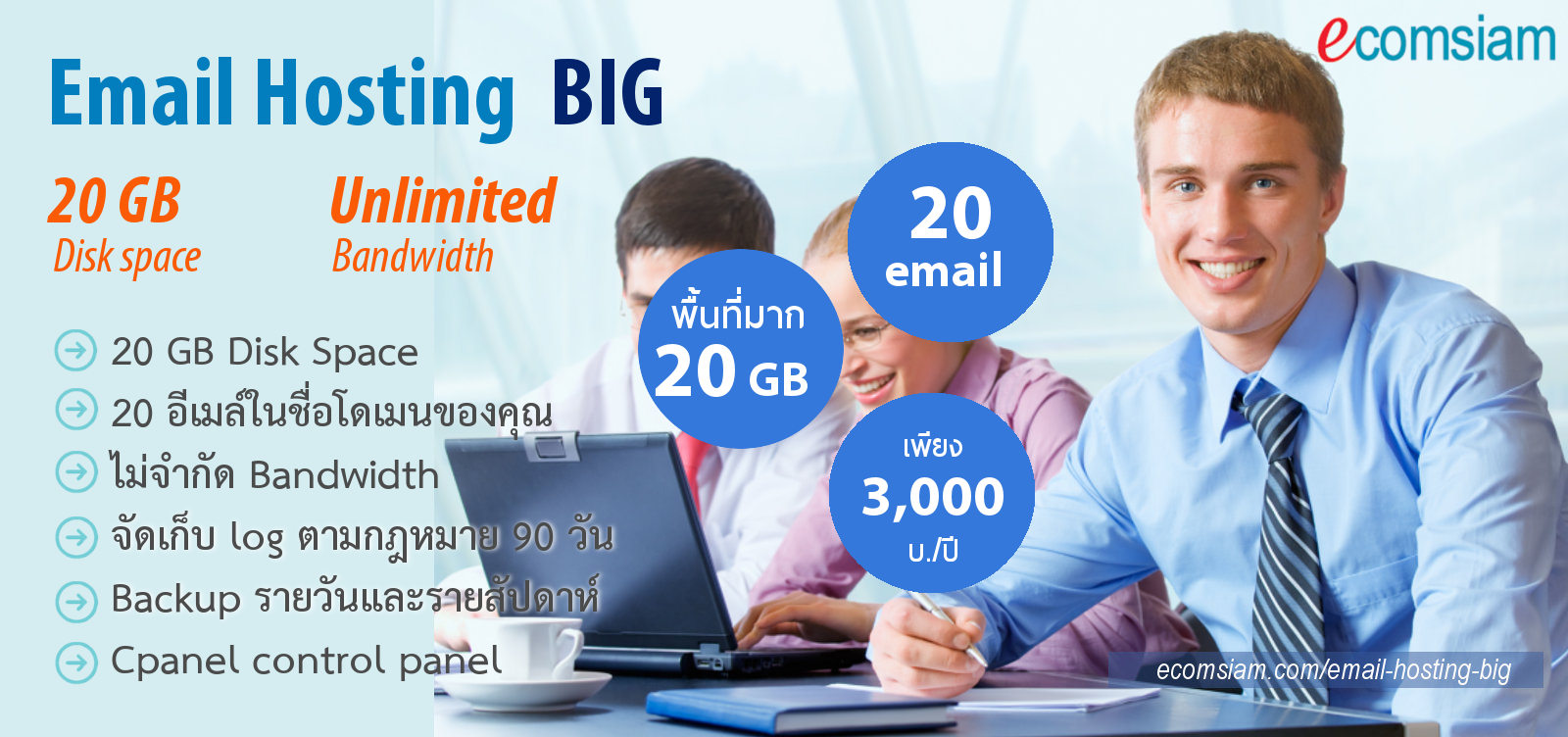 email hosting thai : very high quality for business,Big spaces in budget price,web hosting thailand free SSL