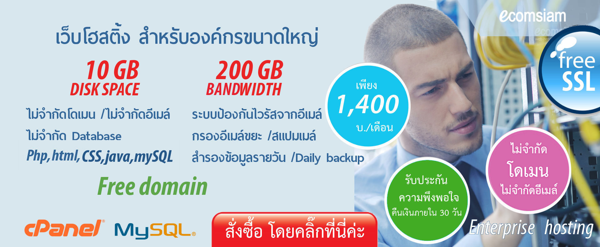 web hosting thailand - enterprise hosting plan ,unlimited domain, unlimited email+ MySql DB free domain, free SSL,only 1,400 baht/month