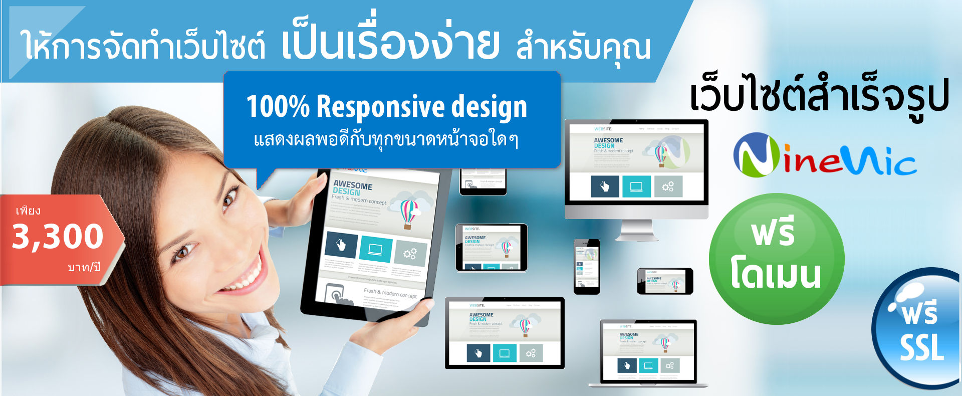 NineNIC web site builder/DIY web site/Instantant site builder,business website or e-commerce onlineshop,reponsive design for mobile phones and all screens,business enterprise website is only 3300 baht, free! Domain, free SSL, free website template, and many more.